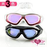 【天使霓裳】全景抗UV防霧休閒度數泳鏡(9100-共3色)
