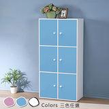 《Homelike》現代風三層六門置物櫃(三色)
