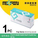 美佳音 XEROX CT202137黑色環保再生碳粉匣(適用P115b/M115b/M115fs/P115w/M115w/M115z )