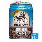伯朗咖啡香草風味240ml*24