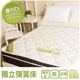 【YUDA】備長炭 三線 記憶 5尺雙人 獨立筒床墊/彈簧床墊