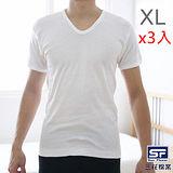 ★3件超值組★三花全棉U領短袖內衣(XL)