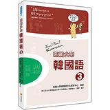 高麗大學韓國語(3) (隨書附贈CD+MP3朗讀光碟2片)