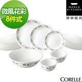 美國康寧 CORELLE 康寧微風花彩8件式餐盤組 804