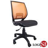 LOGIS邏爵~鬱金香六色全網椅/辦公椅/電腦椅/工學椅(6色)
