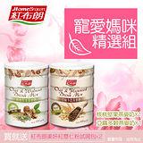 《紅布朗》寵愛媽咪組(核桃堅果燕麥奶+亞麻多穀燕麥奶X1)贈美妍紅薏仁粉(25g)試喝包X2