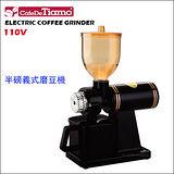 Tiamo 半磅義式專用磨豆機 110V (HG0086)