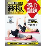 專為華人設計的終極核心訓練(隨書附贈史上最強躺著做瘦身操動作示範DVD)