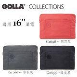 【Golla】北歐芬蘭時尚極簡 16吋筆電 收納包 (G1698紅、G1699黑、G1700灰 三色可選)