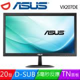 ASUS 華碩 VX207DE 20型低藍光不閃屏液晶螢幕