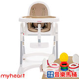 【myheart】明星商品組合(折疊式兒童安全餐椅-布朗棕+專利音樂兒童馬桶)