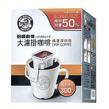 ★買一送一★伯朗咖啡大濾掛精選深烘焙15G*10