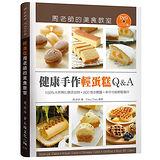 「健康手作輕蛋糕Q&A」周老師的美食教室(附120分鐘DVD)