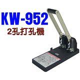 可得優 Kw-Trio KW-952 2孔 強力打孔機