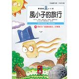 【風車圖書】風小子的旅行-樂讀趣小火車16(購物車)