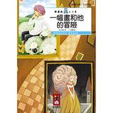 【風車圖書】一幅畫和他的冒險-樂讀趣小火車19(購物車)