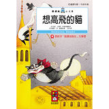 【風車圖書】想高飛的貓-樂讀趣小火車20(購物車)