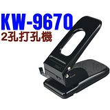 可得優 Kw-Trio KW 9670 2孔 打孔機