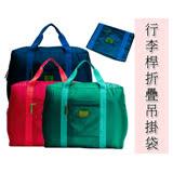 [百貨通]行李桿折疊吊掛袋 韓版尼龍可折疊旅行收納包 大容量