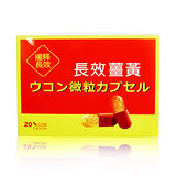 【八福台康】長效薑黃膠囊(20顆/盒)
