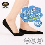 瑪榭 低口設計防繭止滑隱形襪-3色(25~27公分)