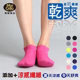 瑪榭 足乾爽超細纖維短襪-12色(22~24公分)
