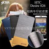 VXTRA 嚴選 HTC Desire 826 / 826w 經典牛仔紋拼接側翻皮套