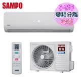[促銷]SAMPO 聲寶 5-7坪變頻冷暖一對一分離式冷氣(AM-QA36DC/AU-QA36DC)送基本安裝