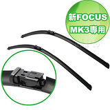 【FORD 新FOCUS MK3-2013年後專用】 對向式 軟骨雨刷《前檔一組兩入》