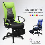 DIJIA 綠光森林休閒款辦公椅/電腦椅 4色可選