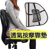 [百貨通]透氣顆粒型腰靠護墊(2入) 靠腰墊 腰靠墊 按摩靠墊