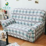 格藍傢飾-愛琴海涼感彈性沙發套2人座