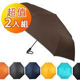 【2mm】超大運動型男54吋超大傘面自動開收傘(超值2入組)