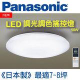 Panasonic國際牌 LED調光調色遙控燈 50W精典款吸頂燈HH-LAZ503909