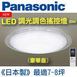Panasonic國際牌 LED調光調色遙控燈 50W豪華款吸頂燈HH-LAZ504009