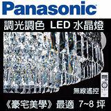 Panasonic國際牌 LED調光調色遙控燈 水晶燈 65W 吸頂燈HH-LAZ600309