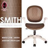 Smith史密斯造型辦公椅(全網)-咖啡