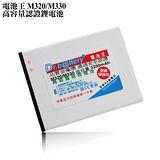 電池王 For Infocus M530/M330/M320 高容量認證鋰電池