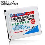 電池王 For HTC J / Z321e 高容量認證鋰電池