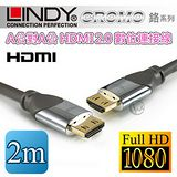 LINDY 林帝 CROMO 鉻系列A公對A公 HDMI 2.0 數位連接線 41442【2m】