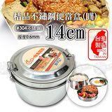 賣餐具 #304 桔品 不鏽鋼便當盒 (圓) 14公分