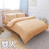 La Veda【純色卡其色】雙人四件式精梳純棉被套床包組