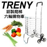 【TRENY】鋁製爬梯二輪購物車-826