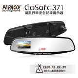 PAPAGO! GoSafe 371 衛星行車安全記錄警示器加贈8g卡