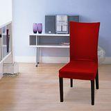 格藍傢飾--摩登時尚萬用魔術椅套(媚惑紅)