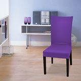 格藍傢飾--摩登時尚萬用魔術椅套(魔幻紫)
