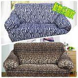 《格藍傢飾》動物系圖騰涼感彈性沙發套3人座