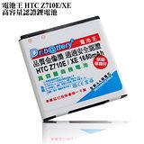 電池王 For HTC Sensation Z710E/XE 感動機 高容量認證鋰電池