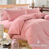 《HOYACASA 春漾粉彩》純棉針織單人三件式被套床包組