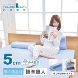 【House Door 】3台尺寬;5cm厚─竹炭記憶床墊<全平面>─日本大和防蹣抗菌表布